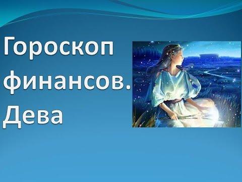 Гороскоп женщины рожденной 13 января