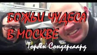 БОЖЬИ ЧУДЕСА В МОСКВЕ ...(около 50 человек исцелены) - Торбен Сондергаард