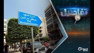 تسمية شارع باسم مصطفى بدر الدين يفجر أزمة بلبنان