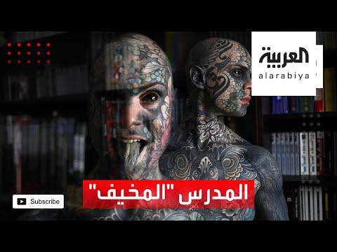 العرب اليوم - شاهد: فصل مُدرس بسبب خوف تلاميذه من الوشوم التي تُغطي جسده