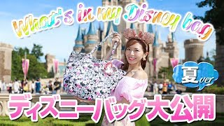 【what's In My Bag?】年パス7年目のディズニーバッグの中身 -夏編-