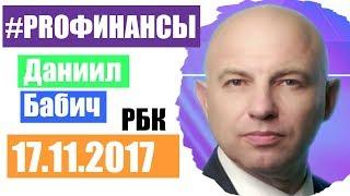 ПРО финансы 17 ноября 2017 года Роман Блинов