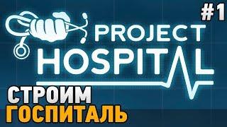 Project Hospital #1 Основа госпиталя