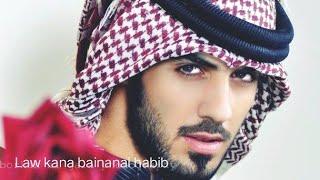 Law Kana Bainanal Habib (lyric Lagu)