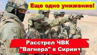 """Еще одно унижение! Расстрел ЧВК """"Вагнера"""" в Сирии"""