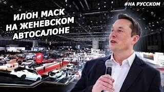 Илон Маск на Женевском автосалоне |06.03.2015| (На русском)