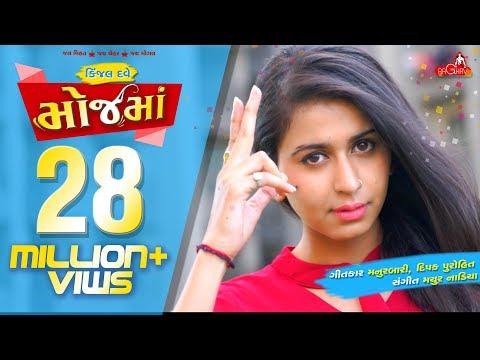 Kinjal Dave - Moj Ma ( Ghate To Zindagi Ghate ) | Latest Gujarati New Song 2018  | Raghav Digital