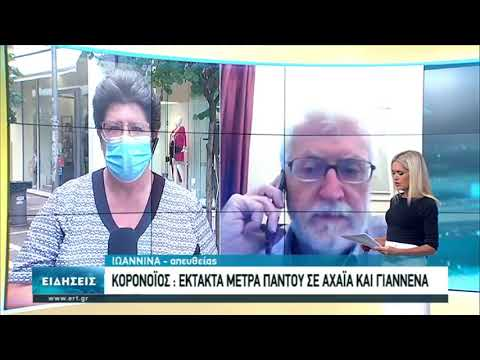 Μάσκα παντού στα Ιωάννινα – Σε ισχύ τα περιοριστικά μέτρα | 6/10/2020 | ΕΡΤ