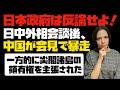 フィフィ「日本政府は反論せよ!」日中外相会談後、中国が会見で暴走。