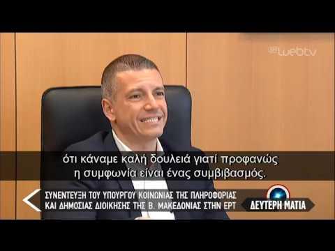 Συνέντευξη του Υπουργού Κοινωνίας-Πληροφορίας-Δημ.Διοίκησης της Β.Μακεδονίας   01/04/19   ΕΡΤ