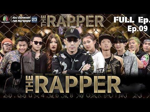 THE RAPPER (รายการเก่า) | EP.09 | 04 มิถุนายน 2561 Full EP