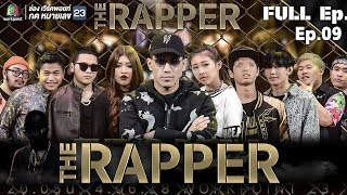 THE RAPPER   EP.09   04 มิถุนายน  2561 Full EP