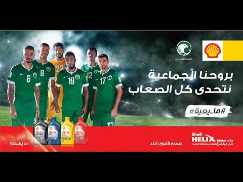 Shell Helix the Official Sponsor of the Saudi National Football Team