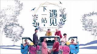 下一站, 遇见 插曲 - 黄思恬&邓碧源《下一站》