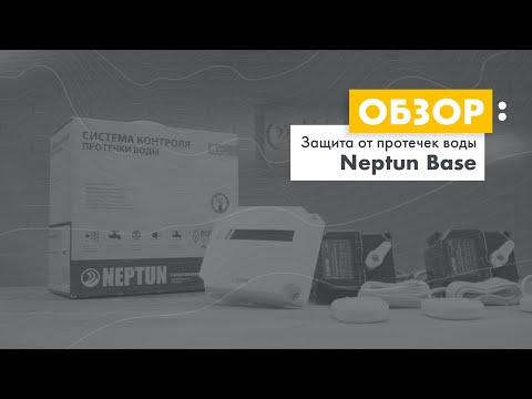 Система NEPTUN Bugatti Base 3/4'', 220B Video #1