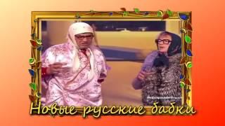 Новые русские бабки Бабки на пенсии