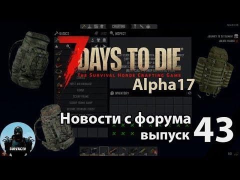 Про рюкзак, моды оружия, а также здоровье и выносливость►📰NEWS №43(новости) ►7 Days to Die Альфа 17