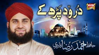Hafiz Ahmed Raza Qadri - Durood Parh Ke - New Naat 2018