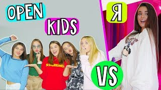 OPEN KIDS vs. ЛИЗА ДИДКОВСКАЯ !!!