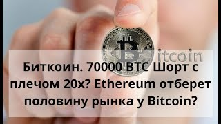 Биткоин. 70000 BTC Шорт с плечом 20х? Ethereum отберет половину рынка у Bitcoin. Курс криптовалют