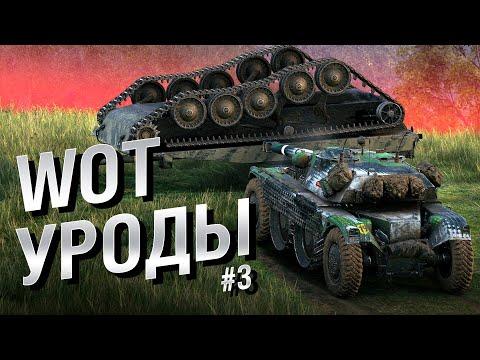 WOT Уроды - Выпуск №3 - от BadTanks [World of Tanks]
