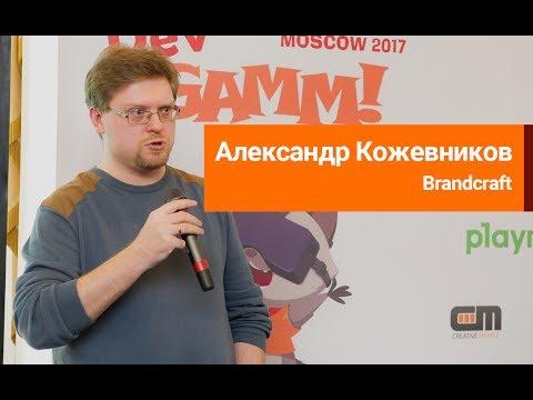 Александр Кожевников - Эффективное представление продукта издателям и инвесторам — 10 главных ошибок