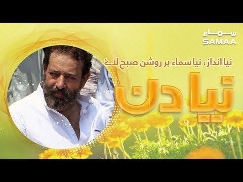 Chaudhry aslam shaheed per banne wali film ke hero hain Dsp Tariq Aslam | SAMAA TV