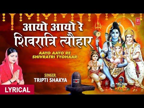 aayo re aayo shivratri tyohar