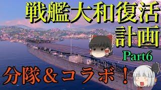 WoWsゆっくり実況戦艦大和復活計画PT6ー分艦隊で鳳翔