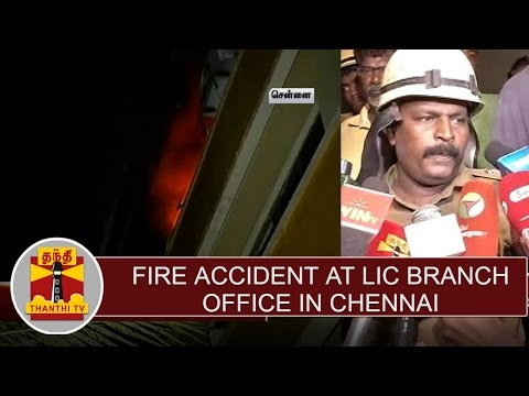 Fire-accident-at-LIC-Branch-Office-in-Chennai-Thanthi-TV