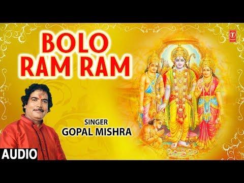 बोलो राम राम राम राम भजमन प्यारे सीता राम