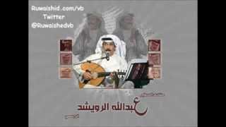 عبدالله الرويشد لجل عينك YouTube