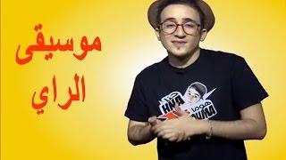 زروطة يوسف   I  موسيقى 'الراي' بكري و اليوم