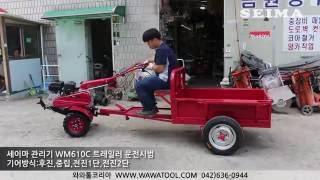 세이마 다목적 관리기 WM610C 트레일러 운행영상