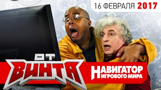 ОТ ВИНТА: For Honor и Resident Evil 7: Biohazard