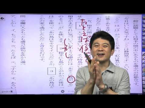 """受験国語の""""コナンドラム"""" Q16 「は」と「が」の使い分け"""