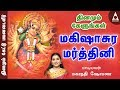 Mahishasura Mardini   மகிஷாசுர மார்டினி   Aigiri Nandini   Tamil Devotional Songs