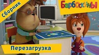 Перезагрузка 🤖 Барбоскины 💻 Сборник мультфильмов 2018