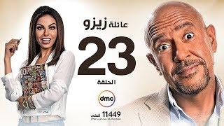 مسلسل عائلة زيزو - الحلقة الثالثة والعشرون 23 - بطولة أشرف عبد الباقى - Zizo's Family Episode 23