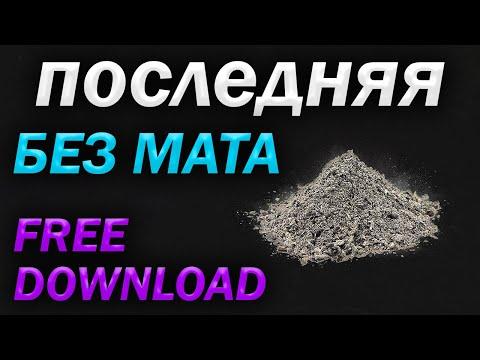 [БЕЗ МАТА] MORGENSHTERN - ПОСЛЕДНЯЯ | Текст + FREE Download