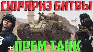 СУПЕР ПРИЗ БИТВЫ БЛОГЕРОВ, ПРЕМ ТАНК HAFEN!