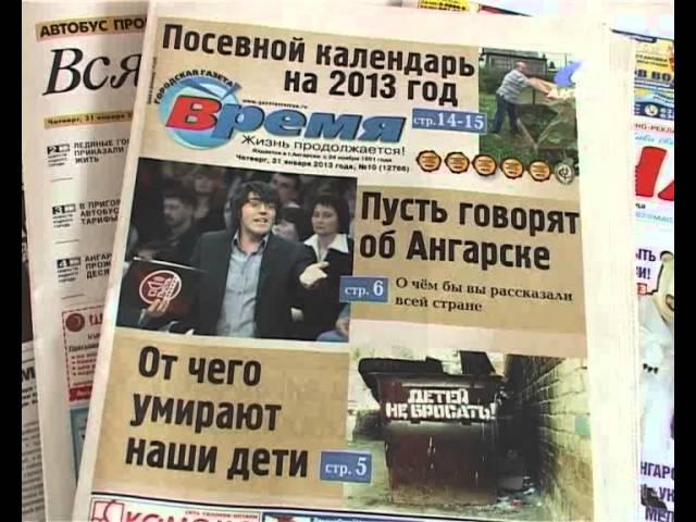 «Итоги недели» от 02.02.2013 г.