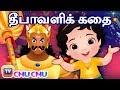 தீபாவளி கதை - நரகாசுரன் வதம் - Narakasura Deepavali Story | ChuChu TV Tamil Rhymes for Children