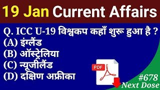 Next Dose #678   19 January 2020 Current Affairs   Daily Current Affairs   Current Affairs In Hindi
