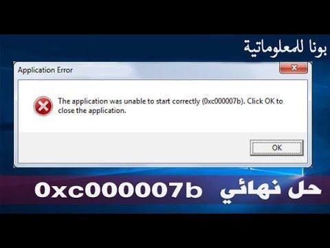0xc000007b Download Rar File
