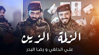 الزلمة الزين - علي الدلفي و رضا البدر - حصريآ - 2021 تحميل MP3