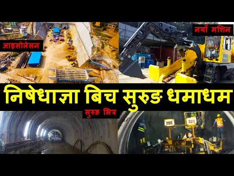 Nagdhunga Naubise Tunnel Construction Latest Update    First Road Tunnel in Nepal with Multiple Lane