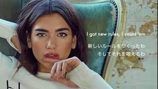 [日本語訳] Dua Lipa - New rules