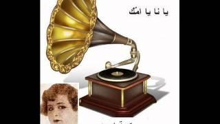 يا نا يا امّك _-_ رتيبة احمد تحميل MP3