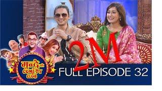 Mundre ko Comedy Club 32 Paul Shah Aanchal sharma by Aama Agnikumari Media